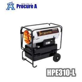 【送料無料】オリオン/ORION HPE310-L 50Hz/60Hz ジェットヒーター(Eシリーズ) 【代引決済不可】/オリオン機械(株)/対震/過熱防止/環境配慮型/100-7920/
