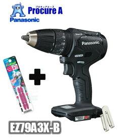 【ビット2本付】Panasonic/パナソニック EZ79A3X-B 充電振動ドリル&ドライバー Dual ※この商品は本体のみです※電動工具 プロ用 EZ79A3X-B パワフル スピーディ タップ立て