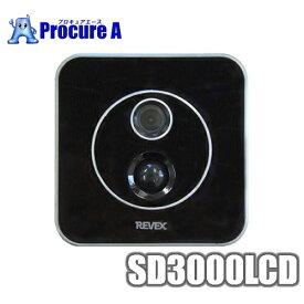 【送料無料】【あす楽】リーベックス/REVEX SD3000LCD SDカード録画式センサーカメラ/防犯/屋外/ストーカー/