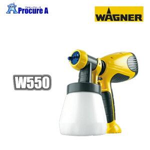 【送料無料】 日本ワグナー/WAGNER W550 ファインスプレーシステム 高耐久性タービン/超低圧エアー/吐出量調整/木材保護塗料/DIY/スプレーガン/塗装/電動