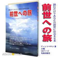 読むだけであなたの前世に出会える本『前世への旅』【無料配送】【メール便】