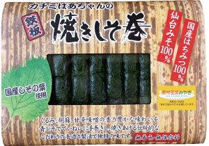 焼きしそ巻 仙台味噌 はちみつ味 10本×5パック【離島・沖縄など遠方への発送不可】