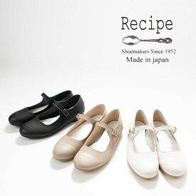 Recipe レシピ 靴 ストラップシューズ RP-268日本製 革靴ストラップシューズ ナチュラルファッション ナチュラル服 40代 50代 大人コーデ 大人かわいい カジュアル シンプル ベーシック