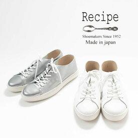 Recipe レシピ 紐スニーカーRP-314ナチュラルファッション コットン 綿 40代 50代 ナチュラル服 大人コーデ 大人かわいい カジュアルコーデ 驚くほど柔らかい レザー 本革 日本製