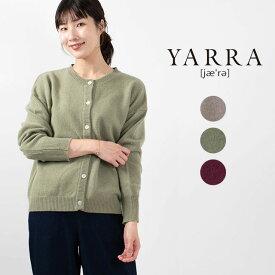 【SALE 20%OFF】YARRA ヤライタリーベビーメリノニットカーディガンYR-205-091ナチュラルファッション ナチュラル服 40代 50代 大人コーデ 大人かわいい カジュアル シンプル ベーシック