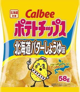 北海道限定 カルビー ポテトチップス バターしょうゆ 58g