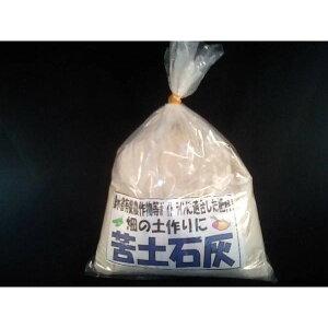 ガーデニング 苦土石灰約1.7kg 土作り ポイント消化