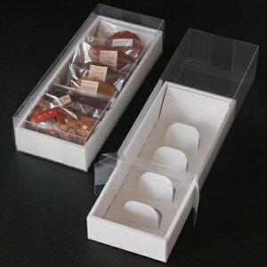 【洋菓子用ギフト箱】クリアギフト箱 5枚入