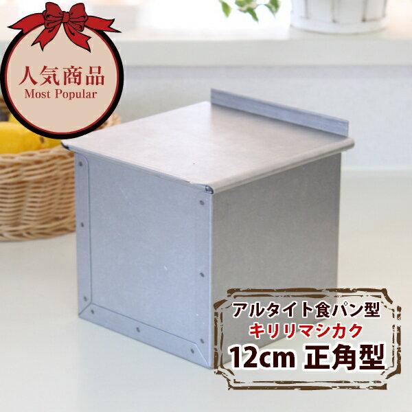 アルタイト食パン型 12cm正角型 1斤 フタ付 【ppp】