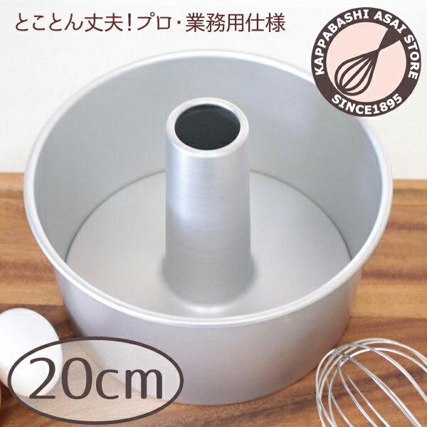 【浅井商店オリジナル】つなぎ目のないアルミシフォンケーキ型 20cm