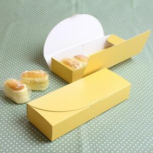 【洋菓子用ギフト箱】菓子箱 SBボックス黄 5個入用 5枚入