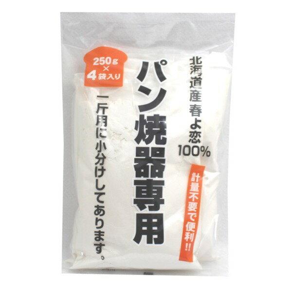 春よ恋100% パン焼器専用粉 250g×4【製菓材料】