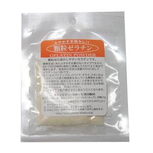 顆粒ゼラチン 10g(5g×2袋)