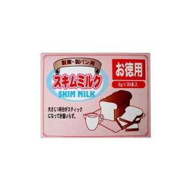 お徳用スキムミルク 6g×30【製菓材料】
