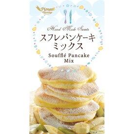 スフレパンケーキミックス(アルミフリー) 250g【製菓材料】