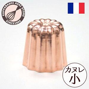 銅カヌレ型小