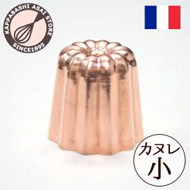 銅 カヌレ型 小