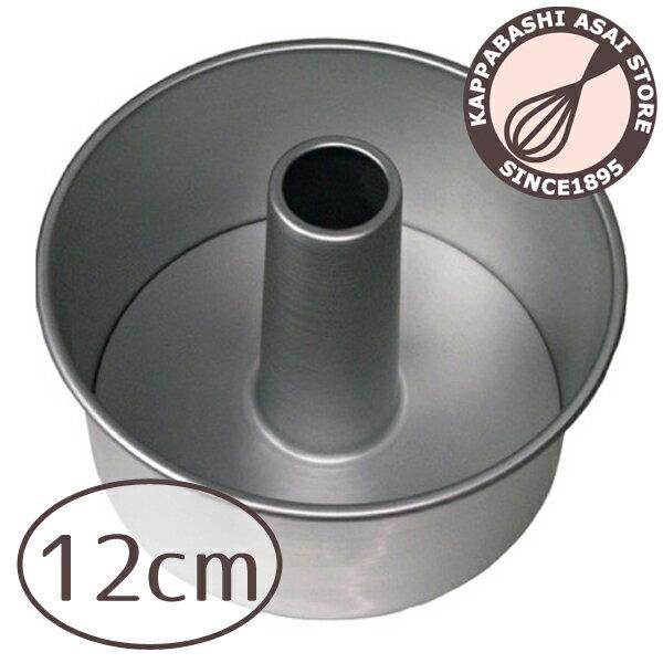 つなぎ目のないアルミシフォンケーキ型 12cm