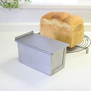 6月1日価格改定予定★浅井商店オリジナル★形のいい山食のためのアルタイト新食パン型1斤