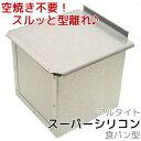 アルタイトスーパーシリコン食パン型 12cm正角型 1斤 フタ付 【ppp】