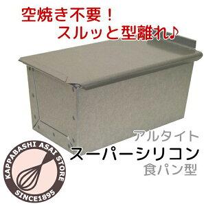 アルタイトスーパーシリコン食パン型ワンローフフタ付
