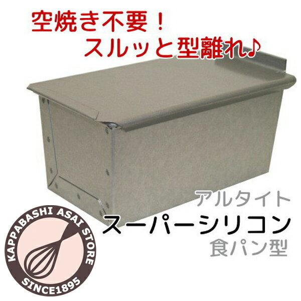 アルタイトスーパーシリコン食パン型 ワンローフ フタ付