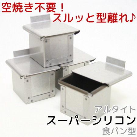 アルタイトスーパーシリコン食パン型 プチキューブ5 4個組