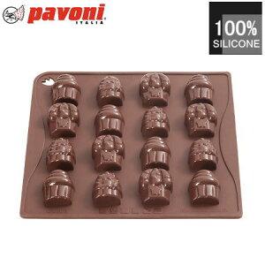 50%OFFクーポン付(2021.2.14まで)パボーニ チョコレート型 シリコンモールド カップケーキ チョコ型 シリコン型 可愛い 洋菓子型 焼型 製菓道具 CHOCO15