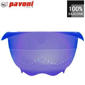 Pavoni(パヴォーニ) シリコーンザル・コーラコーラ ブルー