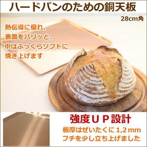 ハードパンのための銅天板280X280XH10mmt=1.2mm