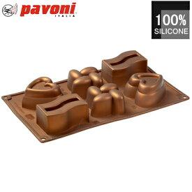 パボーニ シリコン型 ホームエディション1 シリコンモールド お菓子型 ケーキ型 焼き型 可愛い 洋菓子型 焼型 製菓道具 FR060 バレンタイン ホワイトデー 手作り
