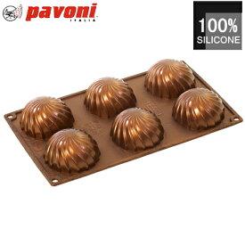 パボーニ シリコン型 ホームエディション4 シリコンモールド お菓子型 ケーキ型 焼き型 可愛い 洋菓子型 焼型 製菓道具 FR096