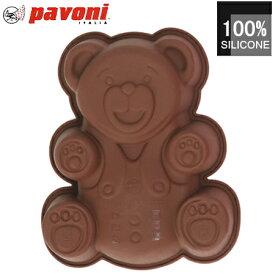 Pavoni(パヴォーニ) minicake ベアー ブラウン