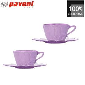 Pavoni(パヴォーニ) デイジーカップケーキ2コ入り パープル