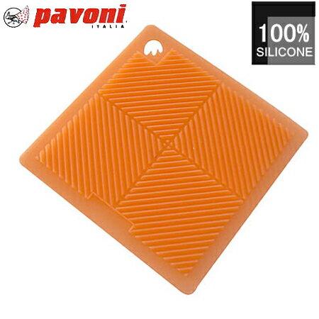 Pavoni(パヴォーニ) ソースパンマット オレンジ