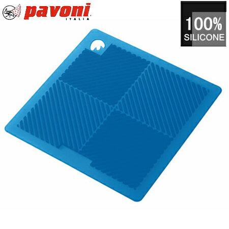 Pavoni(パヴォーニ) ソースパンマット ブルー