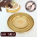【ケーキ箱用トレー】XM 丸型金トレー 6号 5枚入