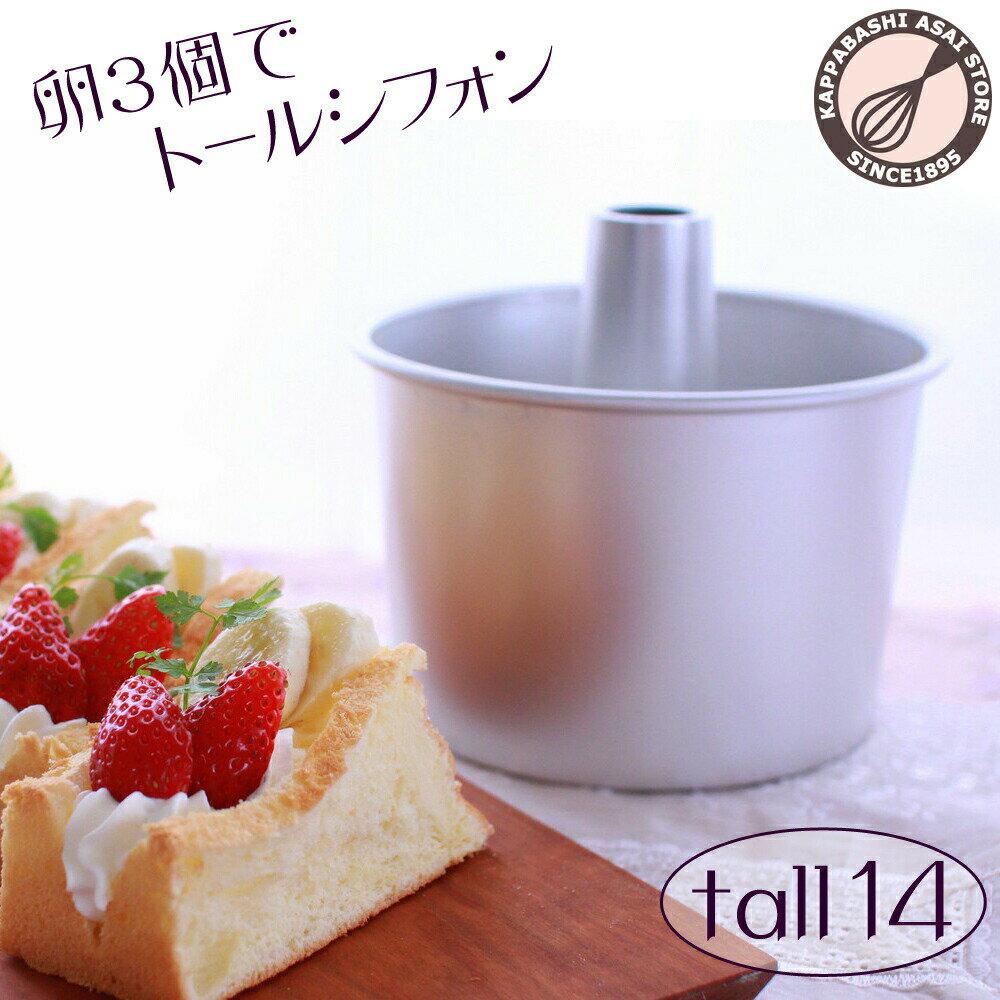 【浅井商店開発トールシフォン型 第二弾!】 つなぎ目のないアルミトールシフォンケーキ型 14cm