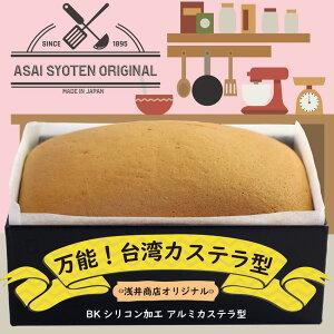浅井商店オリジナルBKシリコン加工アルミカステラ型