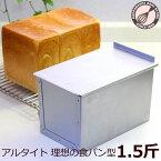 アルタイト食パン型1.5斤★浅井商店オリジナル★売ってる食パンに限りなく近い理想の食パン型1.5斤