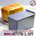 ★浅井商店オリジナル★アルタイトスーパーシリコン加工「売ってる食パンに限りなく近い理想の食パン型1.5斤」