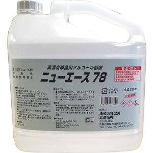 除菌用アルコール製剤 消毒液 ニューエース 5L アルコール74% 手指消毒や食品添加OK 消毒用アルコール エタノール 業務用