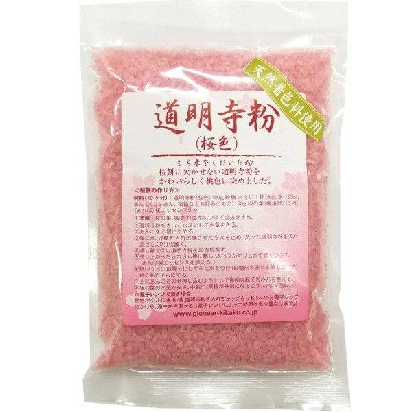 道明寺粉(桜色)200g (国産もち米使用)