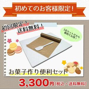 ★初めての方限定!送料無料★お菓子作り便利セット【送料無料_spsp1304】