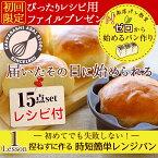 浅井商店パン教室ゼロから始めるパン作りLesson1