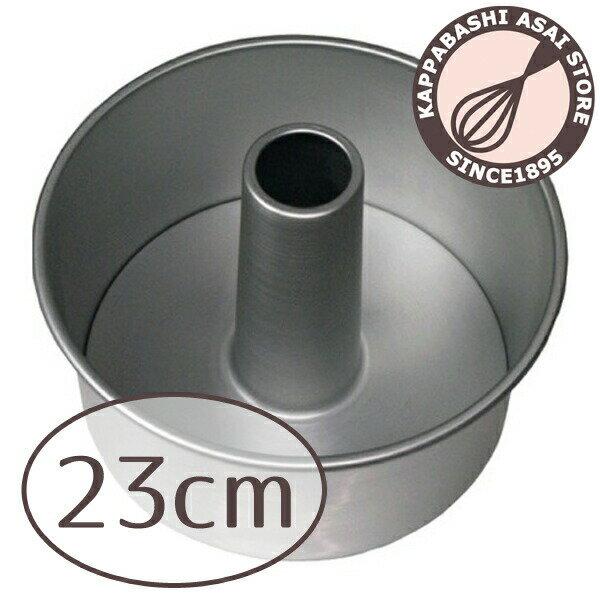つなぎ目のないアルミシフォンケーキ型 23cm
