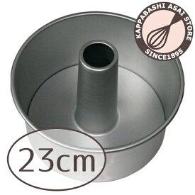 23cm つなぎ目のないアルミシフォンケーキ型 23cm シフォン型 ケーキ型 手作り