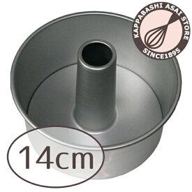 つなぎ目のないアルミシフォンケーキ型 14cm