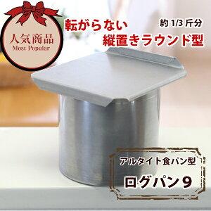 アルタイト食パン型ログパン9