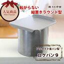 【スーパーセール期間限定!10%OFF!!】アルタイト食パン型 ログパン9